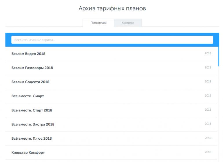 """С 15 января по 15 февраля 2019 года """"Киевстар"""" закроет ряд устаревших тарифов и переведет их абонентов на новые"""