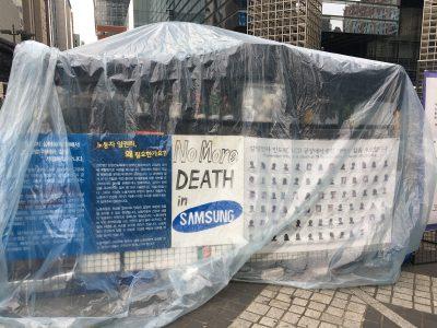 Samsung выплатит компенсации рабочим, которые заболели в результате контакта с вредными химикатами на рабочем месте