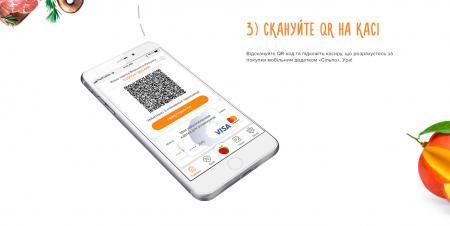 «Сільпо» внедрило бесконтактную оплату покупок через фирменное мобильное приложение