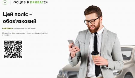 Не прошло и полгода: «ПриватБанк» запустил услугу оформления электронных полисов ОСАГО и в мобильном приложении Приват24