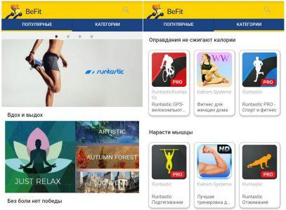 lifecell запустил новый спортивно-оздоровительный интернет-портал BeFit
