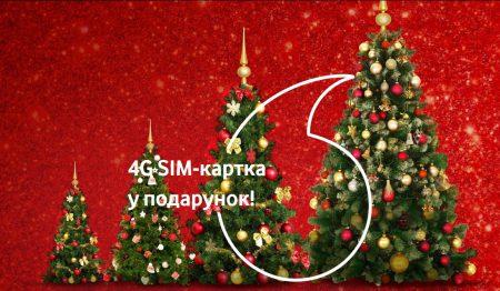 Vodafone Украина бесплатно доставит домой всем желающим USIM с поддержкой 4G для замены старых SIM, акция продлится до 18 февраля 2019 года
