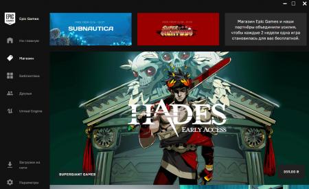 Цифровой магазин Epic Games Store запущен официально, каждые две недели в нем будут бесплатно раздавать новую игру