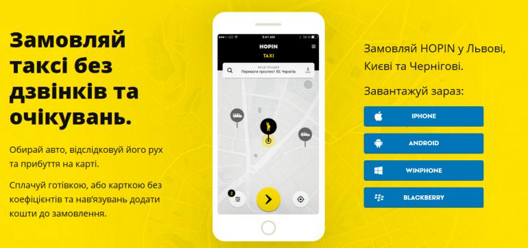 Словацкий онлайн-сервис заказа такси Hopin запустился во Львове