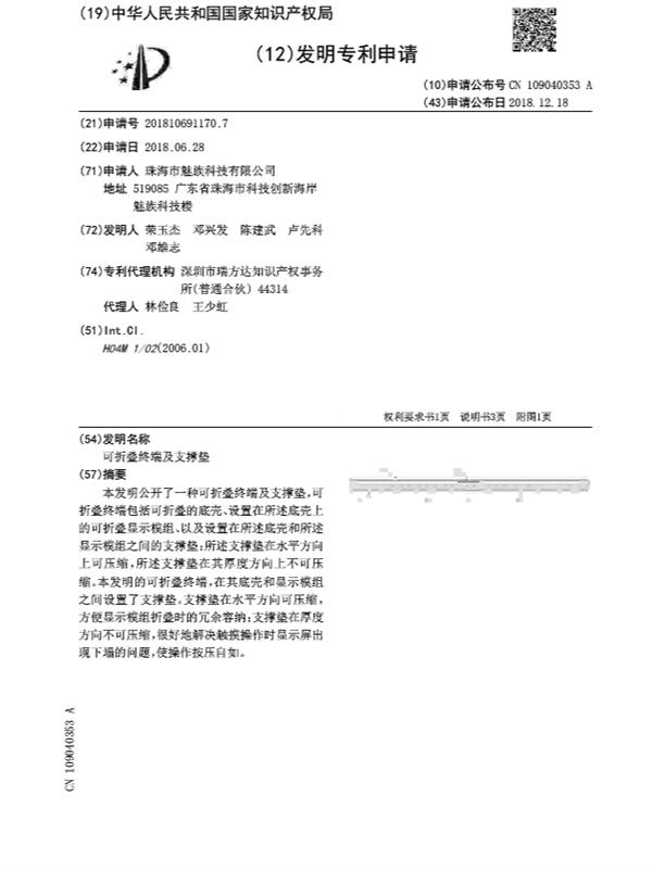 Meizu запатентовала сгибаемый смартфон с опорной площадкой
