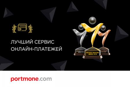Portmone.com – лучший сервис онлайн-платежей Украины 2018 года по версии PaySpace Magazine Awards