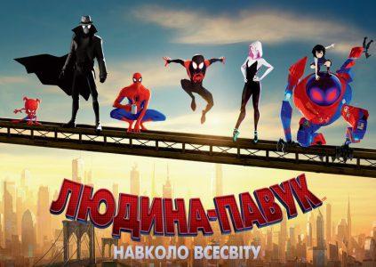 """Spider-Man: Into the Spider-Verse / Ђ""""еловек-паук: """"ерез вселенныеї"""