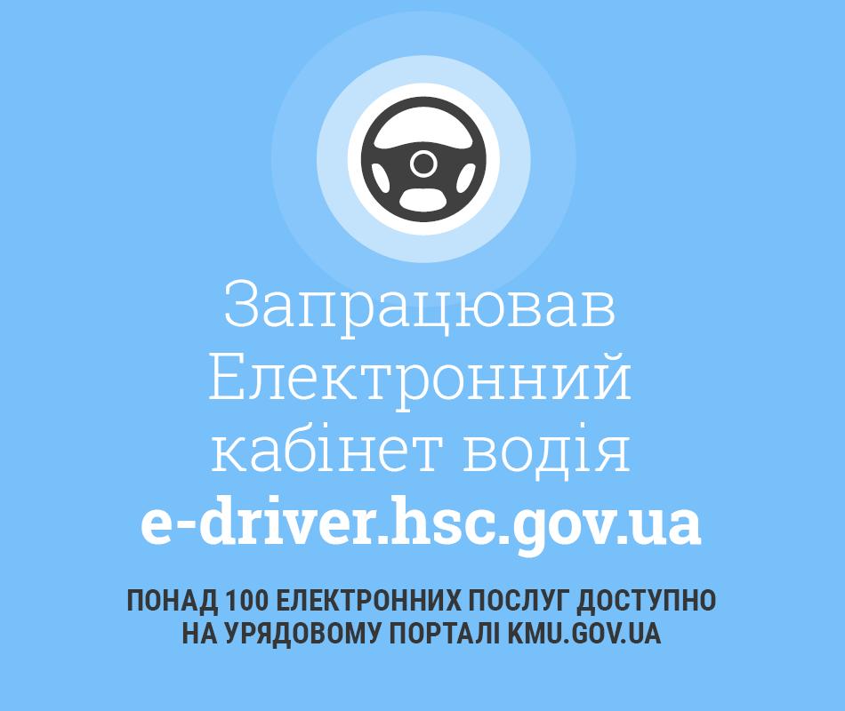 e-driver.png