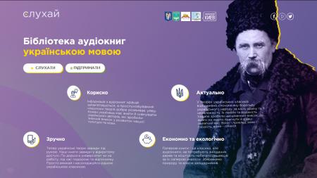 В Украине открылась онлайн-библиотека аудиокниг на украинском языке «Слухай»