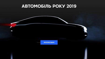 Авто года в Украине: теперь голосуете вы