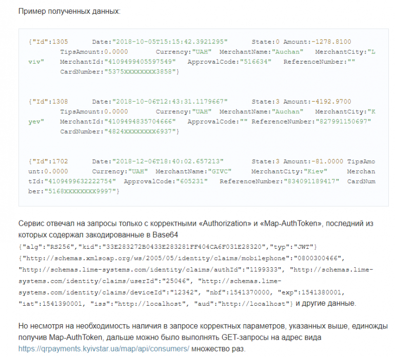 Энтузиаст, которому «Киевстар» предлагал $50 за найденные пароли, заявляет, что оператор закрыл программу BugBounty и теперь просто игнорирует сообщения об уязвимостях в своих продуктах