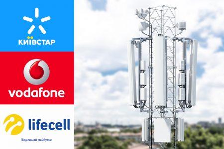 НКРСИ рассказала, сколько городов Украины подключили к 4G операторы мобильной связи Киевстар, Vodafone и lifecell (полный список)