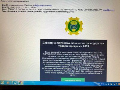 «Получите дотацию»: Хакеры под видом Минагрополитики рассылают аграриям фишинговые письма с вредоносными файлами