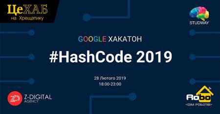Регистрируйся на ежегодный Google Хакатон в ЦеХабе!