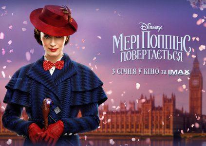 Mary Poppins Returns / «Мэри Поппинс возвращается»