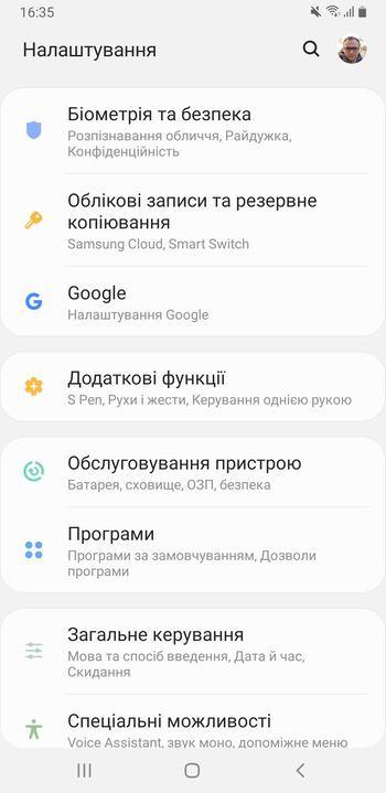 One UI — новый интерфейс Android от Samsung