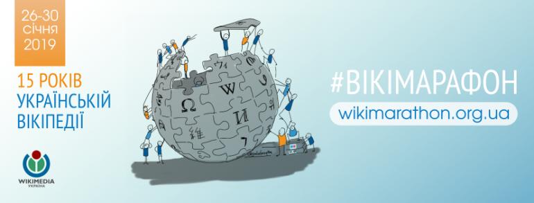 З 26 по 30 січня в україномовному розділі Вікіпедії відбудеться Вікімарафон, присвячений 15-річчю української Вікіпедії