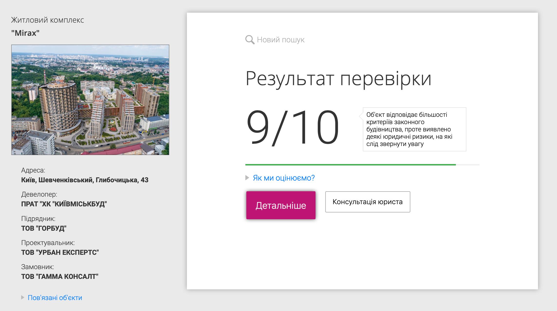 В Украине запустили стартап Monitor.Estate, который анализирует документы новостроек