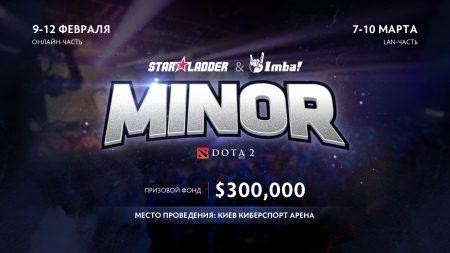 В следующем месяце в Киеве пройдет международный турнир серии Minor по Dota 2 с призовым фондом $300 тыс.