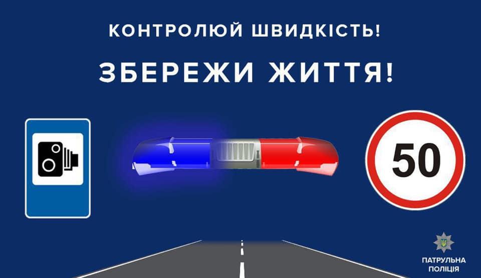 На автодорогах Украины стало почти вдвое больше камер контроля скорости TruCam [Карта]