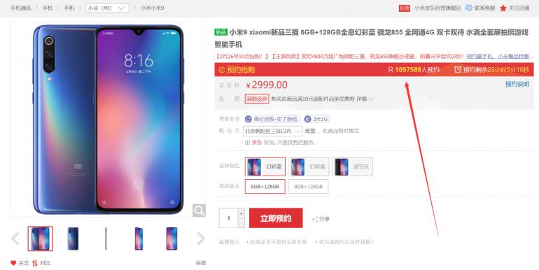 Только на одном JD.com на смартфон Xiaomi Mi 9 уже собрано свыше 1 млн предварительных заказов (дефицит неизбежен?)