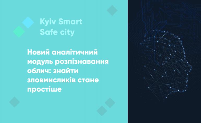 В системе видеонаблюдения Киева «Безопасный город» запустили модуль распознавания лиц для быстрого поиска злоумышленников