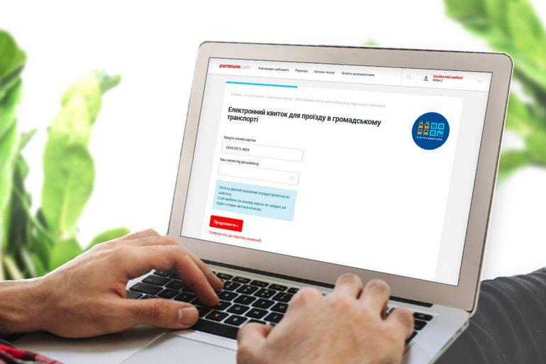 Portmone.com реализовал возможность пополнения электронного билета Kyiv Smart Card
