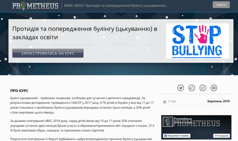 Украинская образовательная платформа Prometheus запускает онлайн-курс по противодействию и предупреждению буллинга