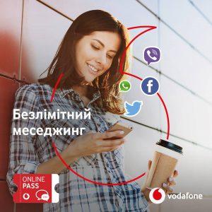 Оператор Vodafone Украина добавил услуги Pass в тарифы для контрактных клиентов