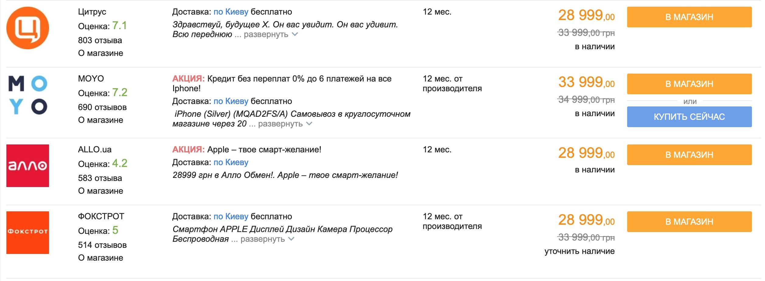 В Украине снизилась стоимость официальных iPhone