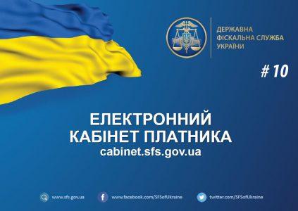гфс запустила е кабинет для рядовых украинцев но без эцп в него не