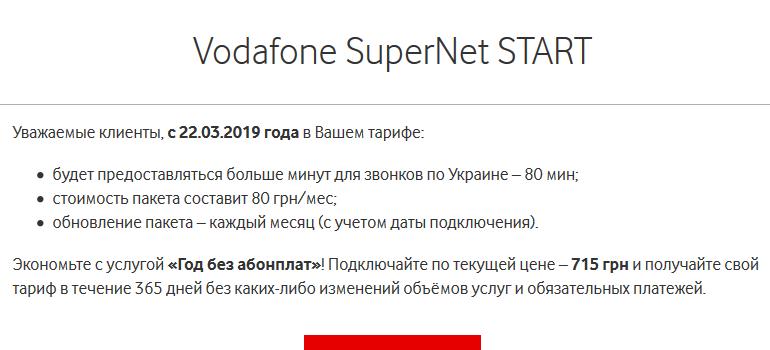 С 22 марта 2019 года Vodafone Украина меняет условия тарифов SuperNet: возвращается месячная тарификация, увеличивается количество минут и растет абонплата (Start — 80 грн, Pro — 110 грн, Unlim — 150 грн)