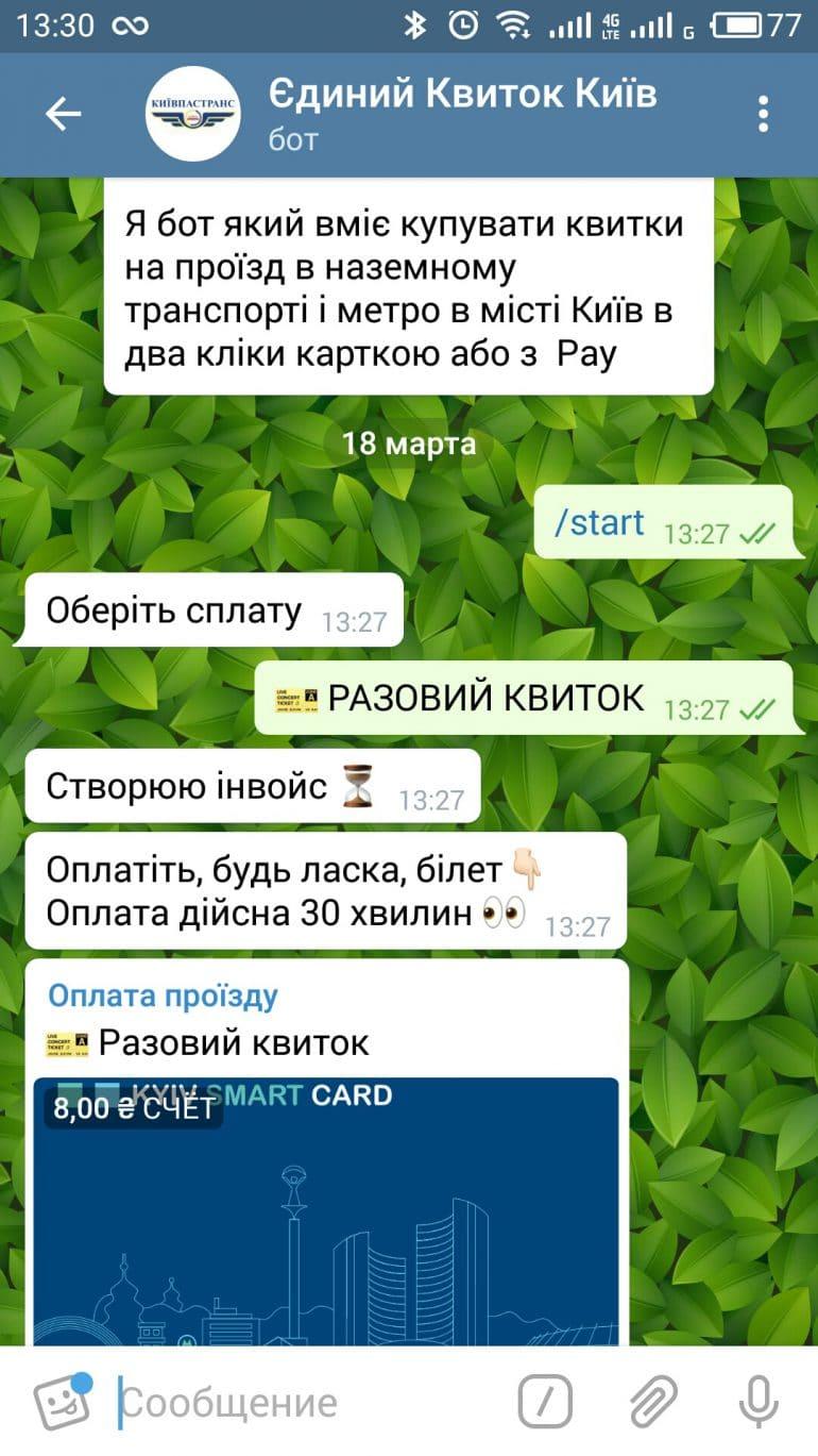 ПриватБанк запустил Telegram-бота KyivPasTransBot для оплаты проезда в киевском транспорте