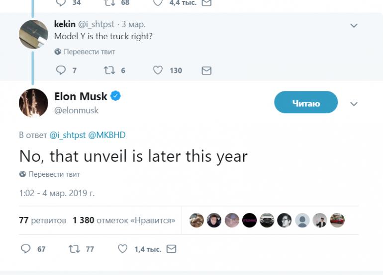 Илон Маск подтвердил, что презентация полностью электрического пикапа Tesla состоится в этом году