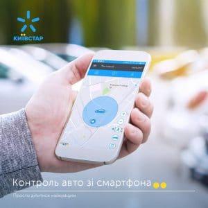 Киевстар дополнил умную IoT-автосигнализацию «Автотрекинг» веб-интерфейсом, который упростит контроль за несколькими автомобилями одновременно