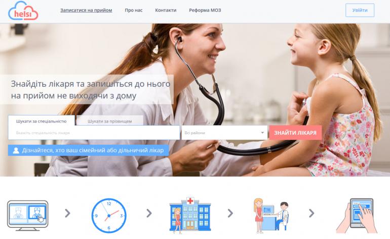 КГГА: Медицинские декларации подписали 1,7 млн киевлян, при этом онлайн-системой оценки врачей воспользовалось только 2 тыс. пациентов (средний рейтинг - 4,7 из 5)