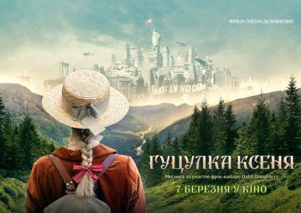 Рецензія на фільм «Гуцулка Ксеня»