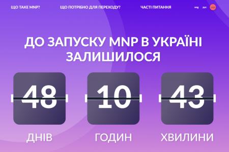 В Украине запустили информационный сайт MNP.COM.UA, посвященный услуге переноса номера при смене мобильного оператора