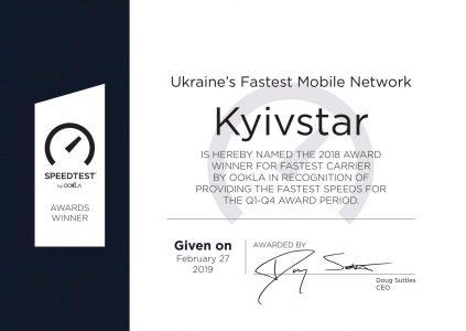 Мобильный интернет «Киевстар» признали самым быстрым в Украине по версии Speedtest по итогам 2018 года (lifecell — второй, Vodafone — третий)