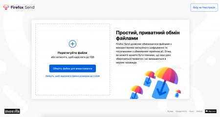 Mozilla представила файлообменник Firefox Send