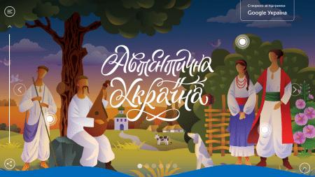 Google Украина представила проект «Автентична Україна» с коллекцией аутентичных аудио и визуальных примеров украинской айдентики