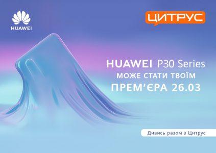 Цитрус разыграет Huawei P30 во время презентации смартфона