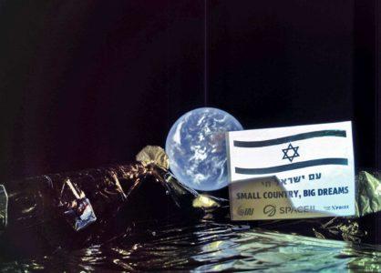 Израильский лунный зонд «Берешит» потерпел крушение при посадке на Луну