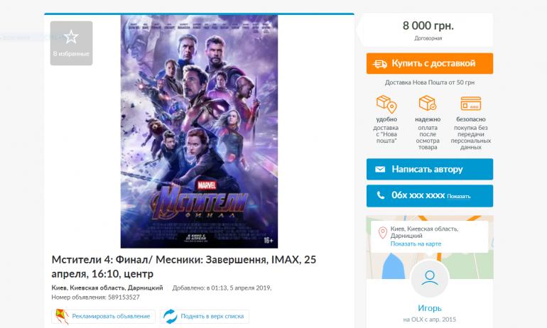 В США билеты на первые сеансы четвертых «Мстителей» перепродают на eBay за тысячи долларов, а в Украине на OLX — за тысячи гривен