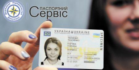 С 1 июля украинцам придется платить больше за изготовление биометрических загранпаспортов и ID-карт