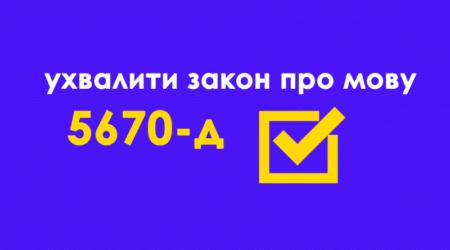 Рада ухвалила закон про українську мову як єдину державну. Він передбачає українську локалізацію сайтів і програм