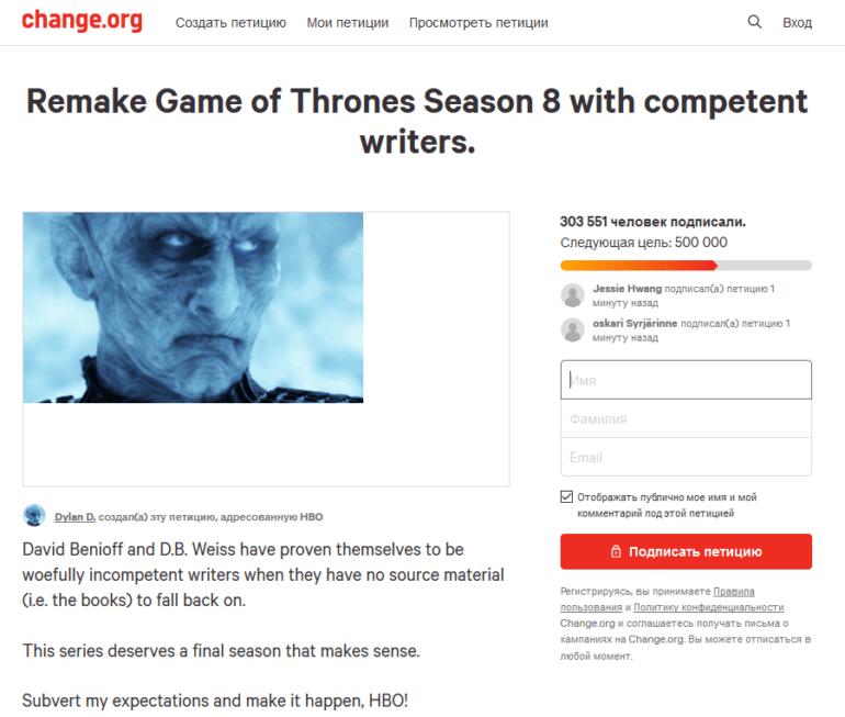 """Онлайн-петиция с просьбой к HBO переснять финальный сезон Game of Thrones с """"более компетентными авторами"""" набрала более 300 тыс. голосов (обновлено: уже более 800 тыс.)"""