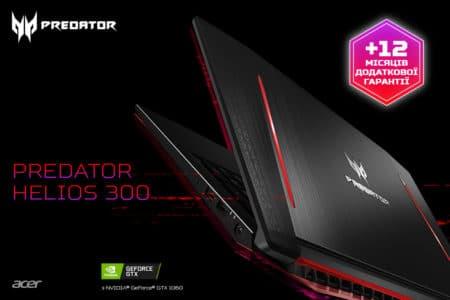Acer дарит покупателям Predator Helios 300 дополнительный год гарантийного обслуживания!