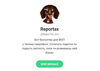 В Украине запустили бота-бухгалтера ReporTax для ФЛП, который умеет рассчитывать и оплачивать налоги, а также подавать отчетность в госорганы
