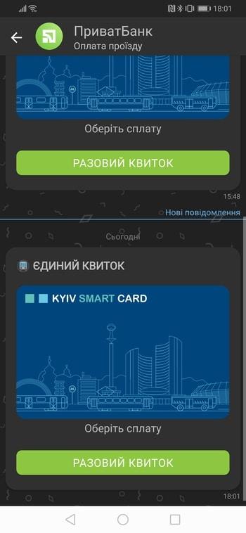 Новый Приват24: стартовал бета-тест приложения